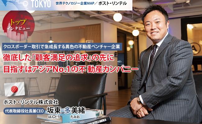 不動産業界の起業家インタビュー